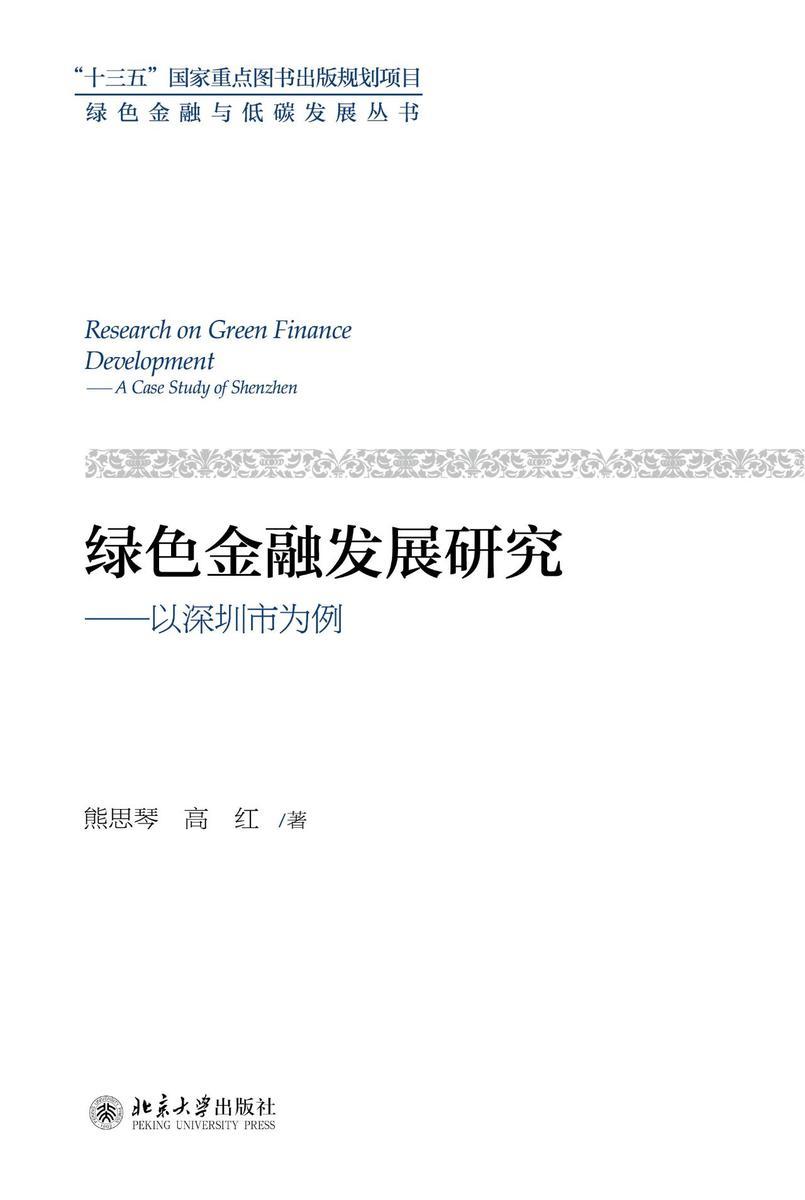 绿色金融发展研究——以深圳市为例