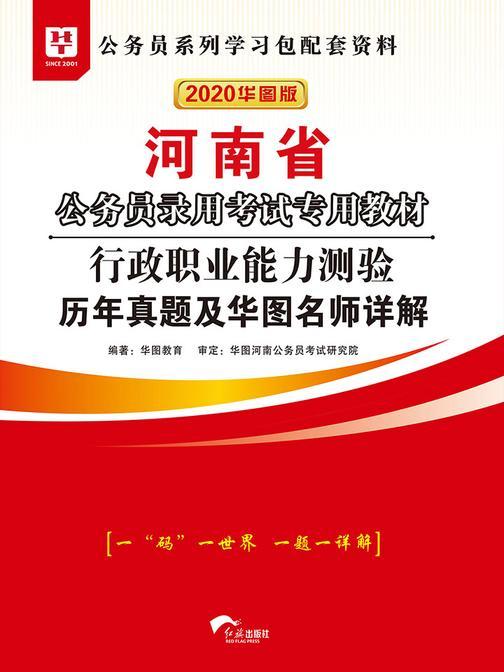 (2020)河南省公务员录用考试专用教材:行政职业能力测验历年真题及华图名师详解