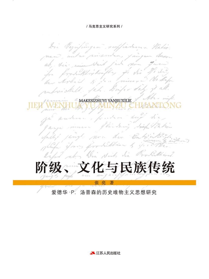 阶级、文化与民族传统——爱德华·P.汤普森的历史唯物主义思想研究