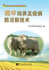 棉羊饲养及疫病防治新技术