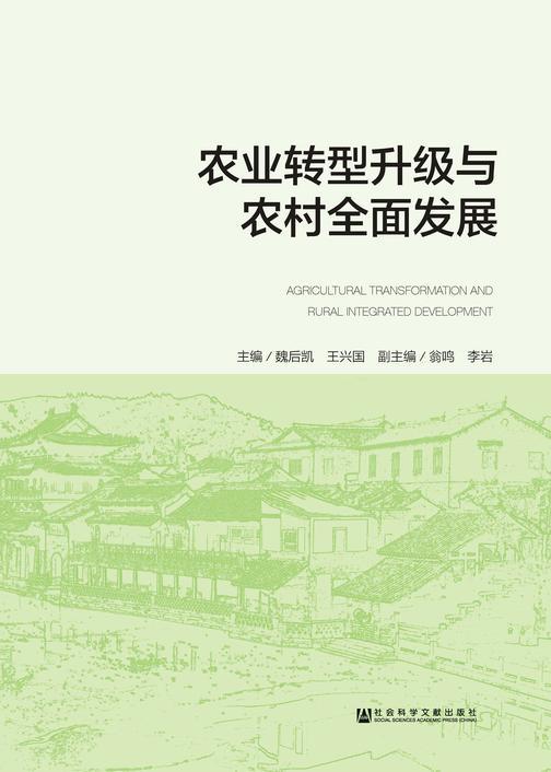 农业转型升级与农村全面发展