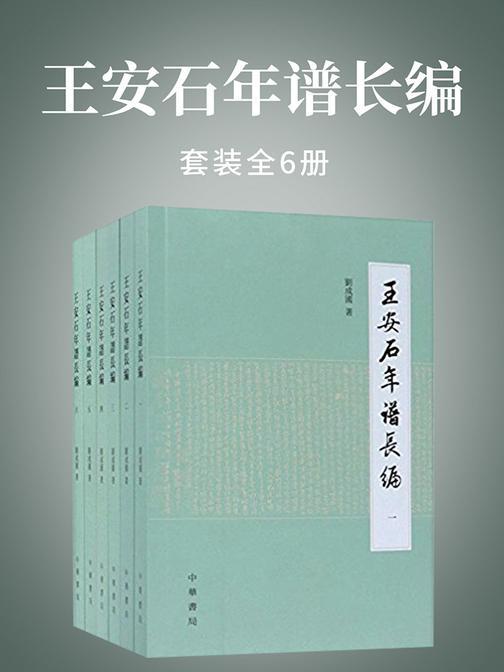 王安石年谱长编(全6册)