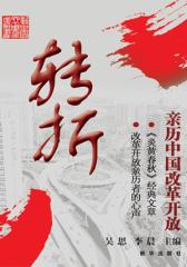 转折:亲历中国改革开放(试读本)