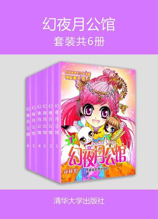 幻夜月公馆(套装共6册)