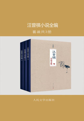汪曾祺小说全编:全3册