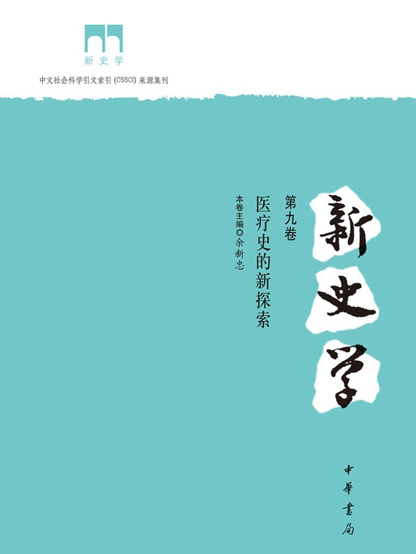 新史学(第九卷):医疗史的新探索