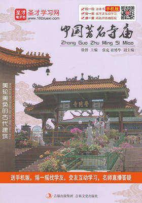 [3D电子书]中国著名寺庙(仅适用PC阅读)