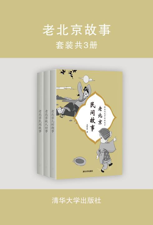 老北京故事(套装共3册)