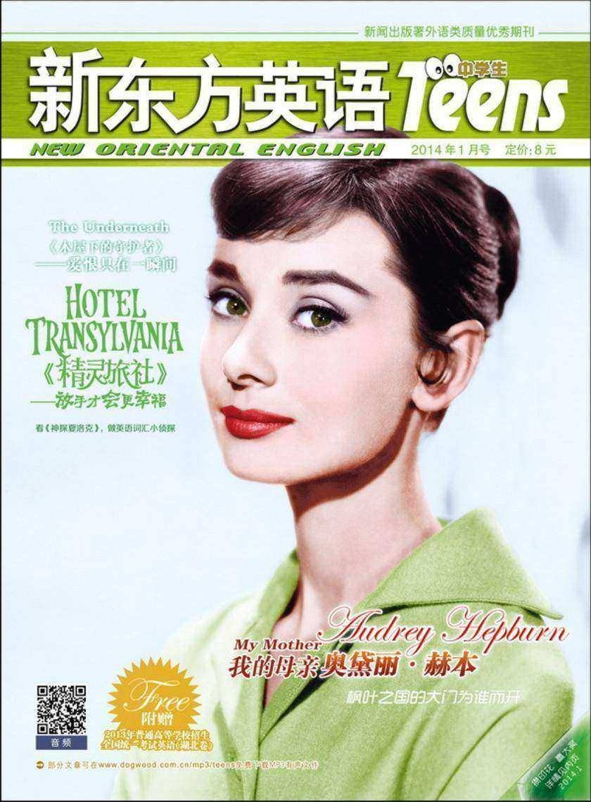 《新东方英语》中学生2013年1月号(电子杂志)