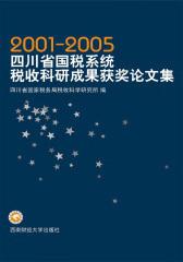 2001-2005四川省国税系统税收科研成果获奖论文集