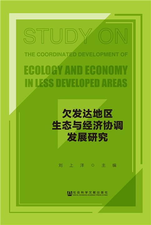 欠发达地区生态与经济协调发展研究