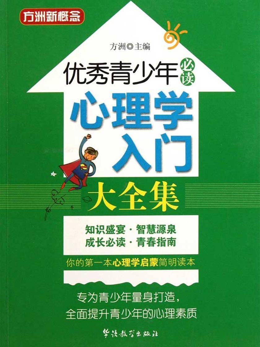 优秀青少年必读:心理学入门大全集(方洲新概念)