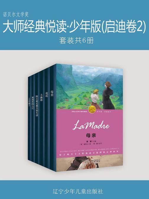 诺贝尔文学奖大师经典悦读·少年版(启迪卷2)6册