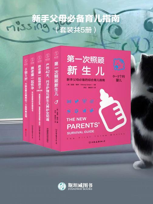 新手父母必备育儿指南(套装共5册)
