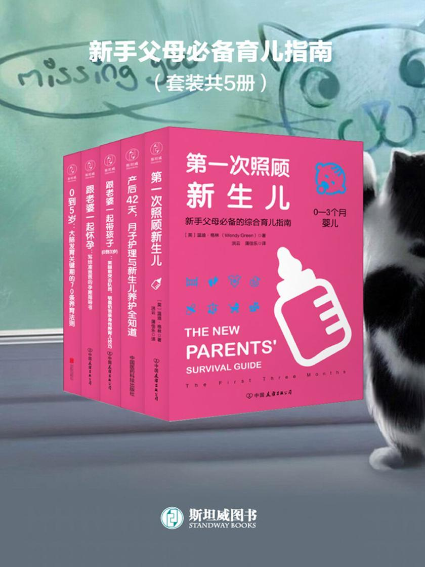 新手父母育儿指南(套装共5册)