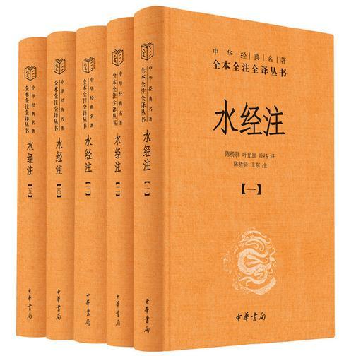 水经注(精)--中华经典名著全本全注全译(全五册)
