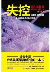 失控——全人类的 终命运和结局(软精装)(试读本)