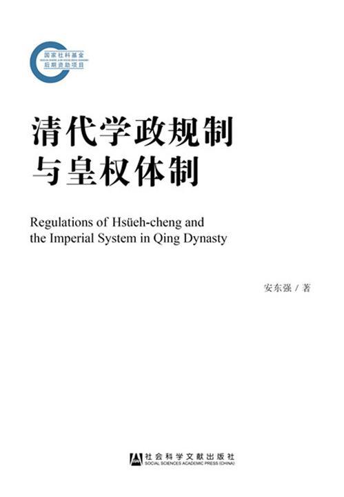 清代学政规制与皇权体制