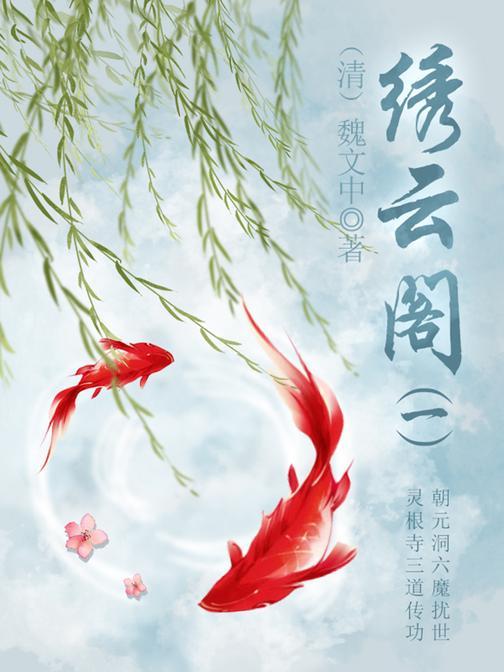 古代奇幻小说:绣云阁(一)