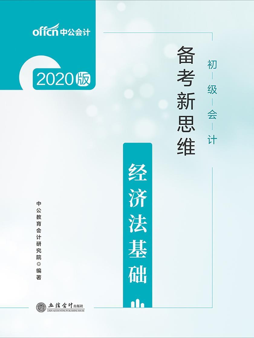 中公2020初级会计备考新思维经济法基础