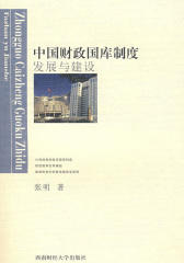 中国财政国库制度发展与建设