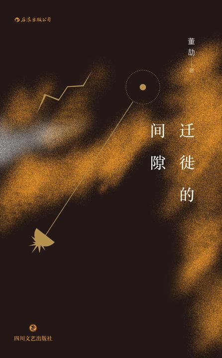 迁徙的间隙(一场关于想象力的冒险,96年生写作者董劼首部短篇小说集,更是充满潜力的诗化影像文本。)