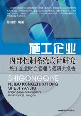 施工企业内部控制系统设计研究:施工企业财会管理专题研究报告
