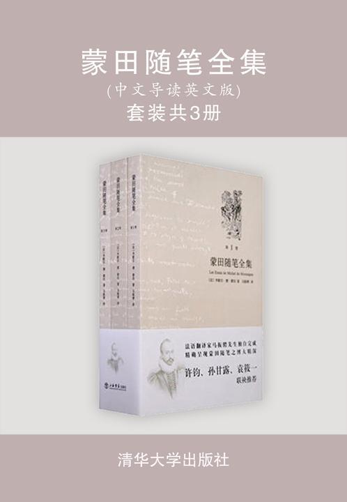 蒙田随笔全集(中文导读英文版)(套装共3册)
