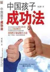 中国孩子成功法(试读本)