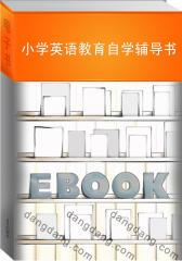 小学英语教育自学辅导书