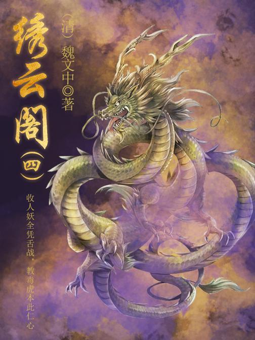 古代奇幻小说:绣云阁(四)