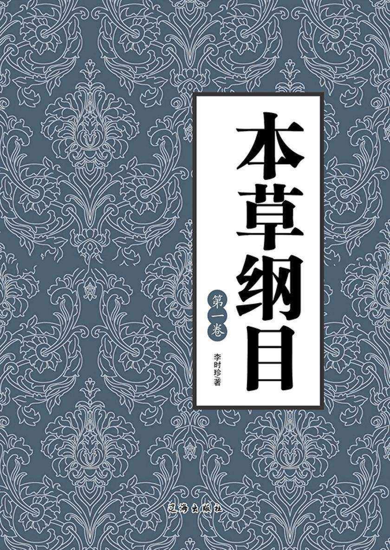 本草纲目(第一卷)