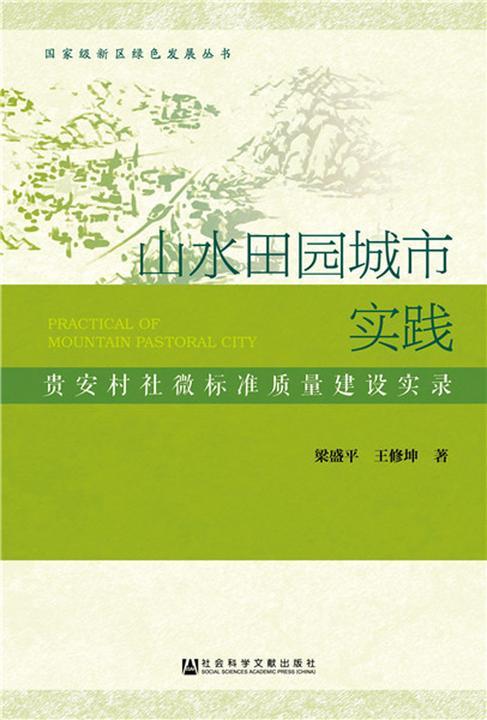 山水田园城市实践:贵安村社微标准质量建设实录