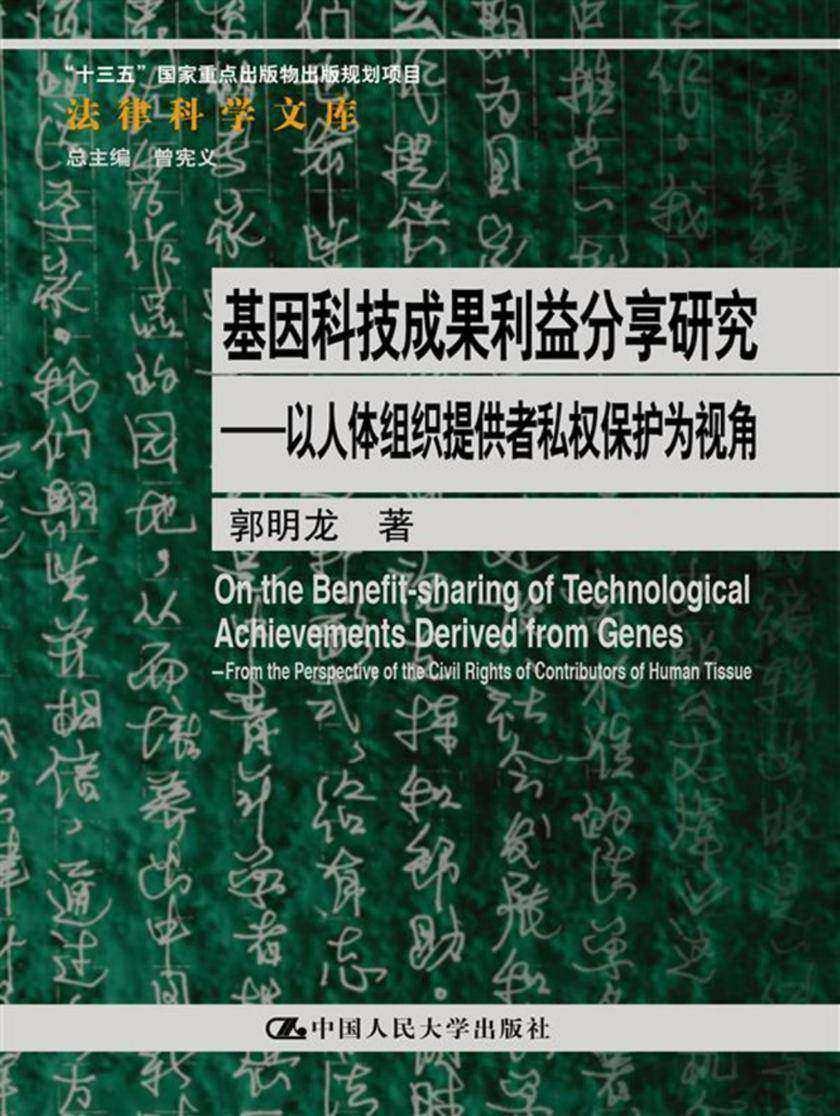 """基因科技成果利益分享研究——以人体组织提供者私权保护为视角(法律科学文库;""""十三五""""国家重点出版物出版规划项目)"""