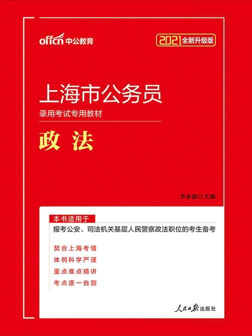 中公2021上海市公务员录用考试专用教材政法(全新升级)