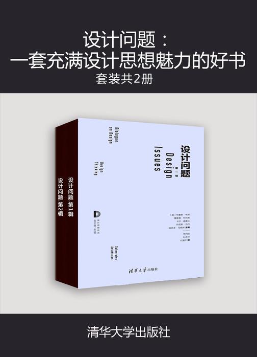 设计问题:一套充满设计思想魅力的好书(套装共2册)