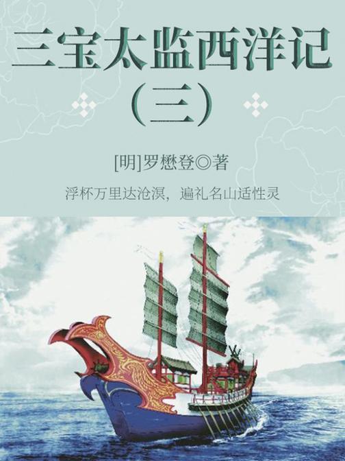 古代奇幻经典:三宝太监西洋记(三)