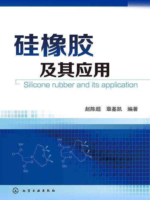 硅橡胶及其应用