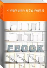 小学数学课程与教学自学辅导书