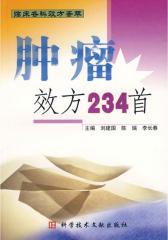 肿瘤效方234首(仅适用PC阅读)