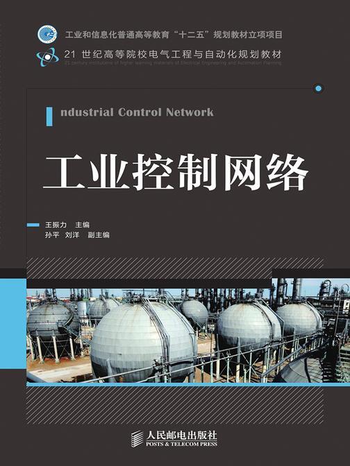 """工业控制网络(工业和信息化普通高等教育""""十二五""""规划教材立项项目)"""