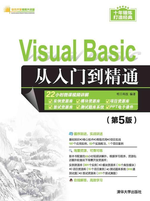 Visual Basic从入门到精通(第5版)
