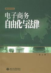电子商务自由化与法律(仅适用PC阅读)