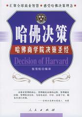 哈佛决策:哈佛商学院决策圣经