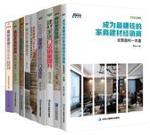 博瑞森家具建材营销系列大套装(9本)