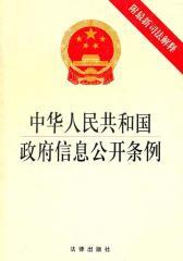 中华人民共和国政府信息公开条例(附最新司法解释)