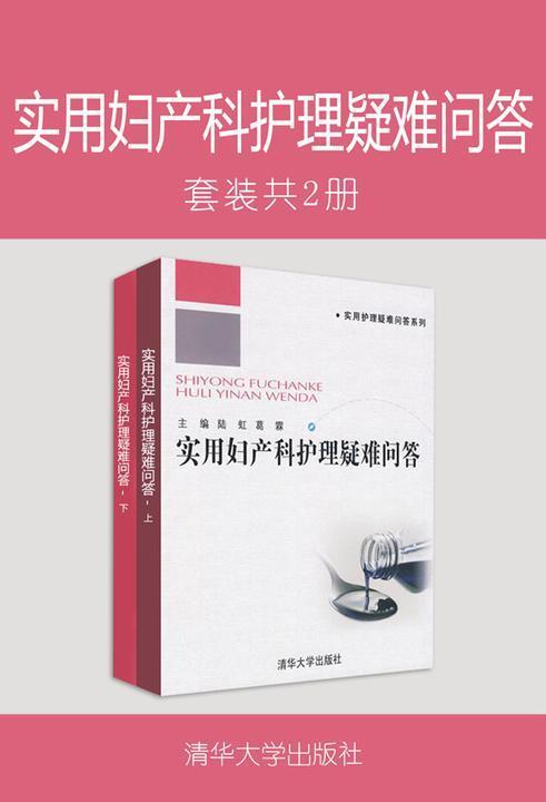 实用妇产科护理疑难问答(套装共2册)