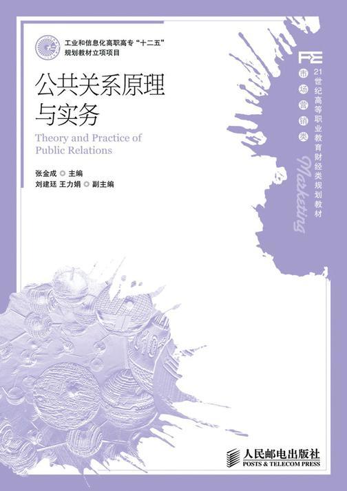 """公共关系原理与实务(工业和信息化高职高专""""十二五""""规划教材立项项目)"""