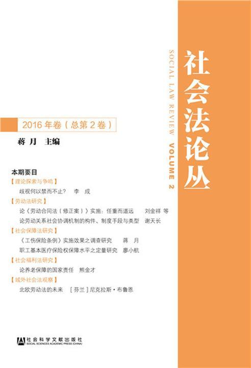 社会法论丛(2016年卷/总第2卷)