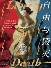 自由与毁灭:法国大革命,1789-1799